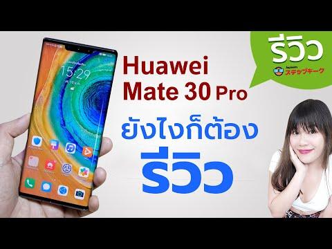 รีวิว Huawei Mate 30 Pro คนสุดท้ายของโลก - วันที่ 14 Jan 2020