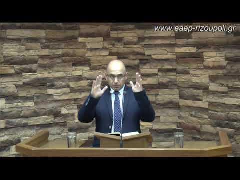 Προς Φιλιππησίους γ΄1-14|Ψωμιάδης Γρηγόρης 4/05/2019