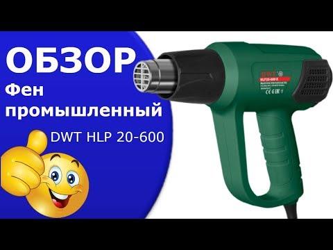 Фен промышленный DWT HLP 20-600 К.Обзор.