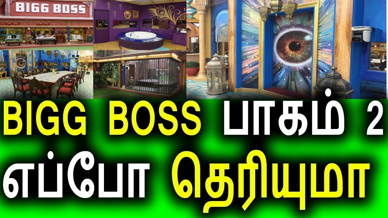 BIGG BOSS SEASON 2 எப்போ தெரியுமா|Vijay Tv Bigg Boss