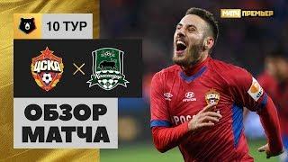 22.09.2019 ЦСКА - Краснодар - 3:2. Обзор матча