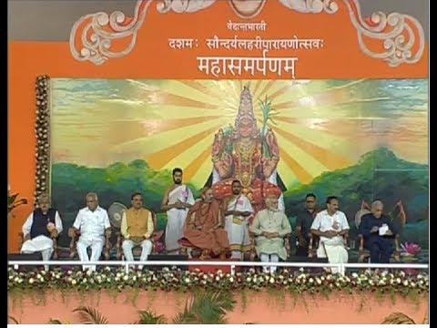 PM Modi at Dashamah Soundarya Lahari Parayanotsava Mahasarmapane