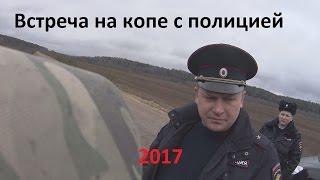 встреча с сотрудниками полиции на копе 2017