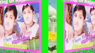 new rajsthani dj song 2017  mya ladi devo to mane  Raju Rawal & Prem Rawal Yogi Rajpura