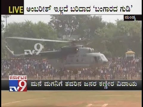 Mortal Remains of Ambareesh Airlifted From Mandya To Bengaluru