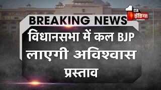 BJP कल लाएगी विधानसभा में अविश्वास प्रस्ताव, First India की खबर पर फिर लगी मोहर | Rajasthan Politics