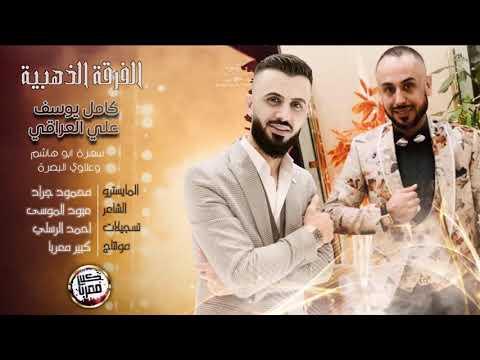 كامل يوسف & علي العراقي - سهرة ابو هاشم وعلاوي البصره 2020