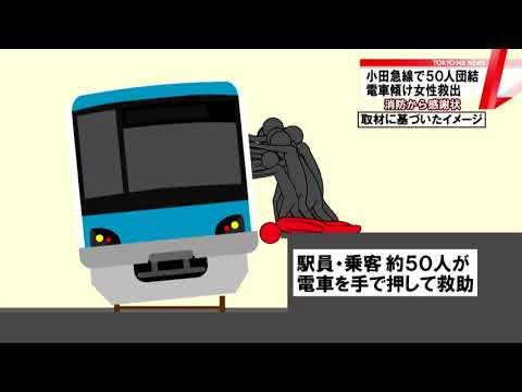 50人が団結!電車傾け女性を救出 東京・代々木上原駅