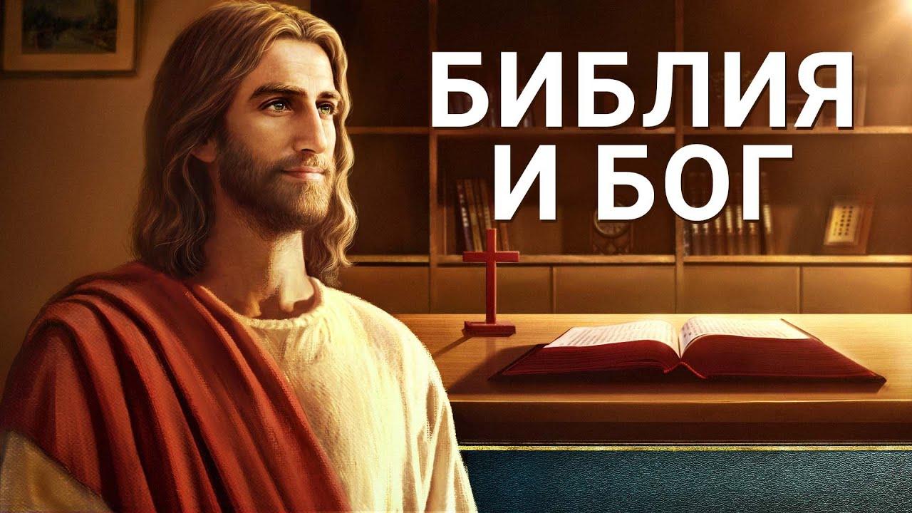 Новый фильм Евангелия «Библия и Бог»