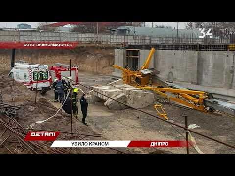 34 телеканал: У Дніпрі кран впав на бетономішалку: всередині кабіни на смерть задавило чоловіка