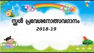 പ്രവേശനോത്സവം 2018 -19 | Pravesanolsavam 2018 -19 I Murukan Kattakada | Sreya Jayadeep