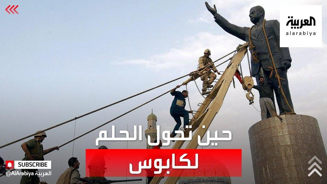 إسقاط تمثال صدام حسين.. كيف تحول الحلم إلى كابوس؟  - نشر قبل 2 ساعة