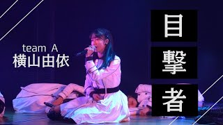 AKB48の横山由依です! 2020年3月15日 AKB48劇場で無観客、 配信限定で行った 岡部チームA『目撃者公演』 を推しカメラで撮影してもらいました   M1.目撃者 です。