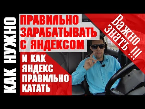 Как много заработать в яндекс такси