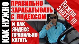Показываю как заработать в ЯНДЕКС такси | 7 простых правил