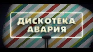 Дискотека Авария / Гастроли / Букинг