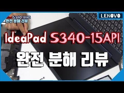 가성비 끝판 - 레노버 아이디어패드 S340-15API R3 완전 분해 리뷰