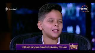 مساء dmc - الاعلامي أسامة كمال يستضيف نجلي الشهيد | المقدم محمد الحسيني السيد الشريف |