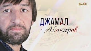 Концер Джамала Абакарова 2013 Прибой ТВ