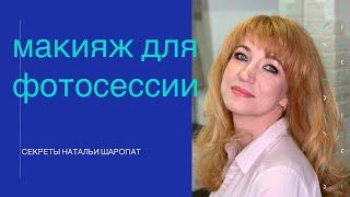 Как сделать макияж для фотосессии Секреты Натальи Шаропат