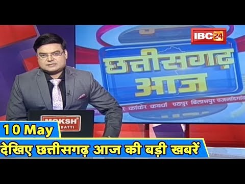 CG Latest News Today | छत्तीसगढ़ आज | छत्तीसगढ़ आज की बड़ी खबरें | 10 May 2019