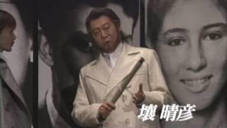 蜷川幸雄×藤原竜也×鈴木 杏 ロミオとジュリエット