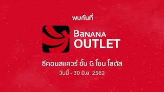 BaNANA OUTLET ยกขบวนสมาร์ทโฟน แบรนด์ชั้นนำ ลดสูงสุด 70%