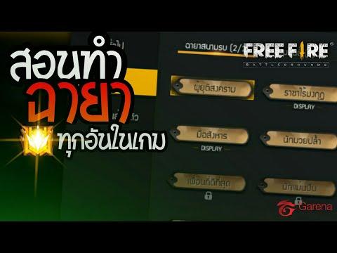 Free Fire สอนทำฉายาฟีฟายทุกฉายา🌟วิธีการทำฉายาฟีฟาย FreeFire l ZENITH CH