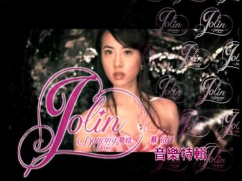 2006年 / 蔡依林 Jolin Tsai《舞孃音樂特輯》