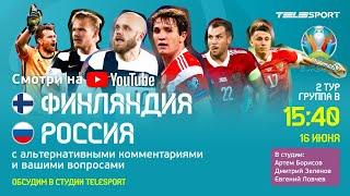 ФИНЛЯНДИЯ РОССИЯ Второй матч России на Евро 2020 Смотрим и обсуждаем в студии Telesport