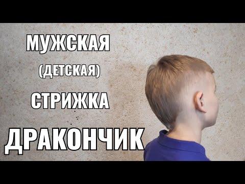 """Стрижка """"дракончик"""".Men's Haircut"""
