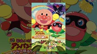 映画 それいけ!アンパンマン りんごぼうやとみんなの願い thumbnail