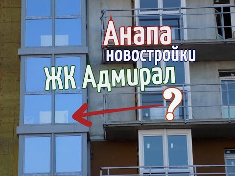 Анапа Новостройки ЖК Адмирал Что нового?