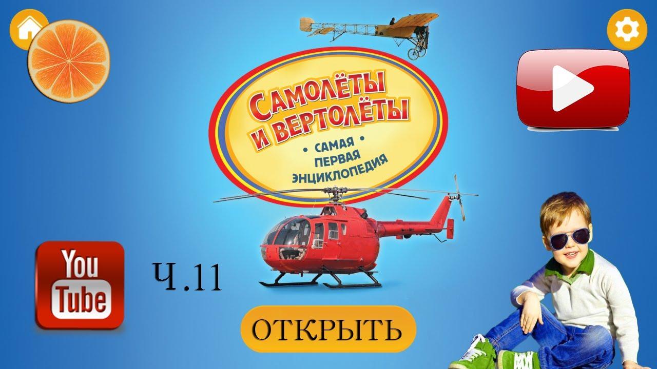 Самолеты и вертолеты. Твоя ПЕРВАЯ энциклопедия! Часть 11 ...