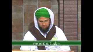 Repeat youtube video Rohani Ilaj (Spiritual Treatment) - Aulad e Narina ka Wazifa