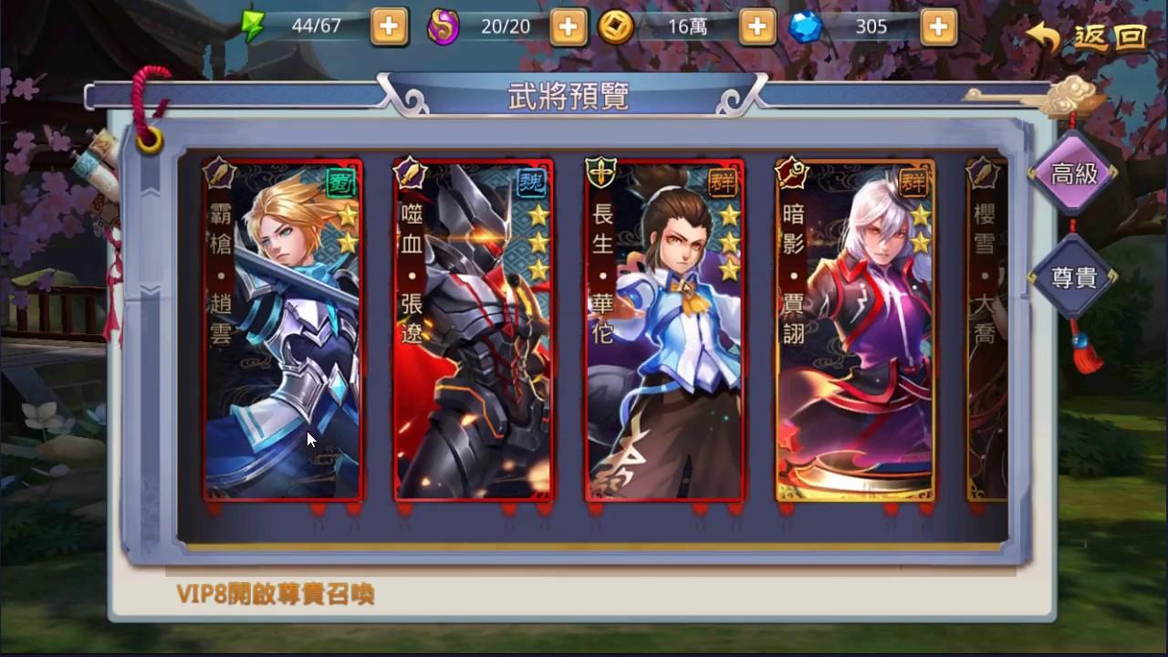 幻櫻武天下手遊攻略   鑽石首抽橘色武將與全角色3D模組展示 - YouTube