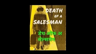 Death of a salesman in hindi | arthur miller | literary help English literature