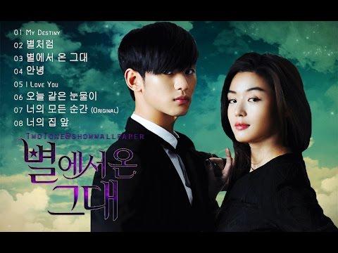 รวมเพลงประกอบซีรีย์. You Who Came From The Star (ยัยตัวร้ายกับนายต่างดาว)  OST  [HD]