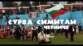 Кукерски фестивал Симитли 2020   Черниче