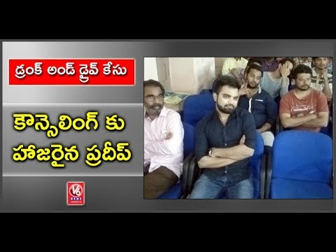 Anchor Pradeep Attends For Drunk And Drive Counseling In Hyderabad | V6 News