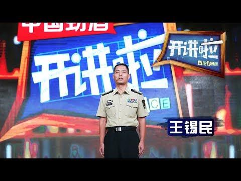 《开讲啦》 20170818 中国火箭军的铁血军魂—王锡民 | CCTV