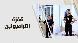 قفزة الترامبولين - ريما عامر