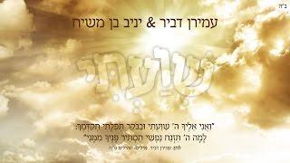 עמירן דביר ויניב בן משיח - שועתי | SHIVATI - Amiran Dvir & Yaniv Ben Mashiach