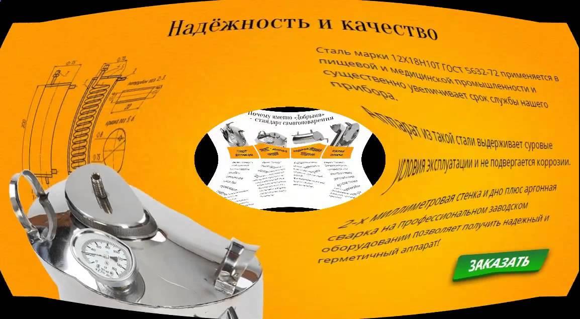 Товары типа дистиллятор бытовой можно купить по доступной цене на сайте интернет-магазина ozon. Ru. Также вы найдёте подробное описание характеристик для товаров типа дистиллятор бытовой, фото и отзывы покупателей, в нашем каталоге в наличии дистиллятор бытовой по выгодным ценам.