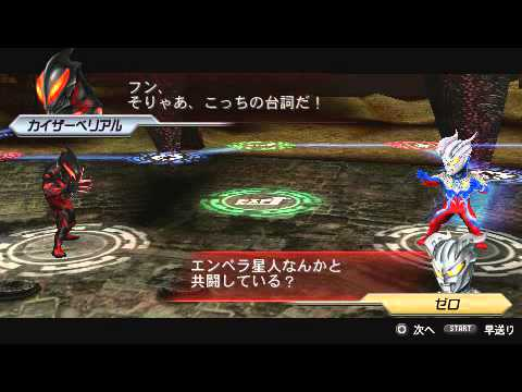 [PSP] Heroes VS: Vice side UM Kaiser Belial Stage 3
