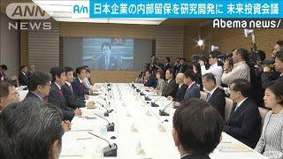 日本企業の内部留保を研究開発に 未来投資会議(19/10/04)