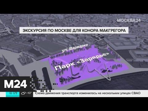 Москвовед решил предложить Макрегору альтернативный экскурсионный маршрут по столице - Москва 24