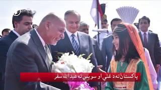Afghanistan Pashto News 27.06.2019 د افغانستان خبرونه
