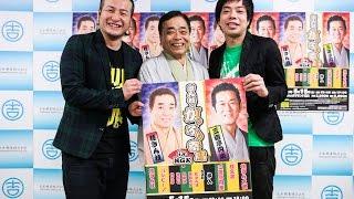 特別ゲストに三遊亭円楽師匠 ゲストにバンビーノの出演が決定! 【公演...