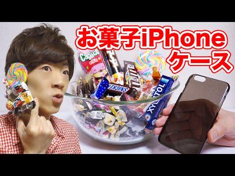 お菓子だらけのiPhoneケース作ってみた!